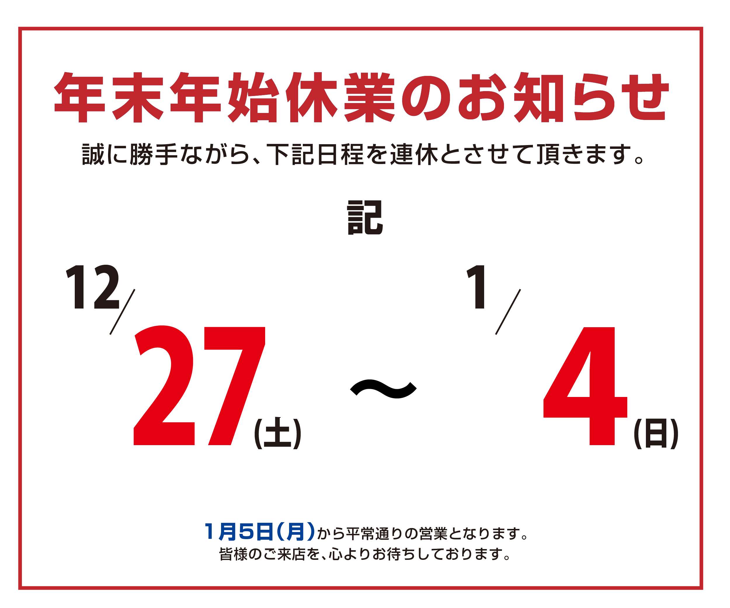 年末年始休業お知らせ-02